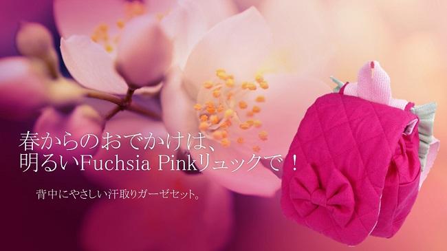 ベビーリュック ピンク