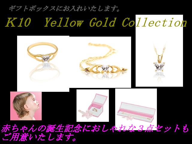 K10(10金)イエローゴールド ベビーギフトセット