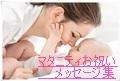 マタニティ 妊娠お祝い メッセージ